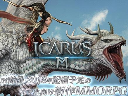 イカロスM (ICARUS MOBILE) スマホ版サムネイル