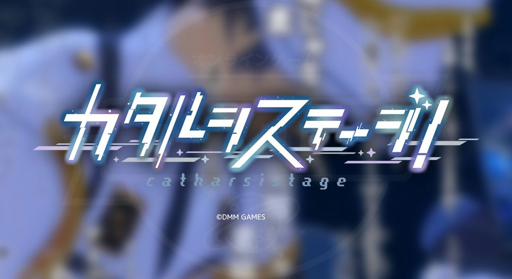 カタルシステージ!(カタステ) PC メインイメージ