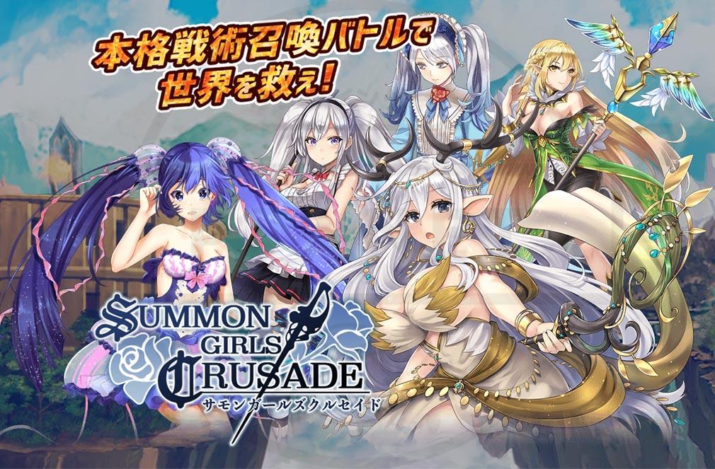 SUMMON GIRLS CRUSADE(サモンガールズクルセイド) PC 一般版 キービジュアル