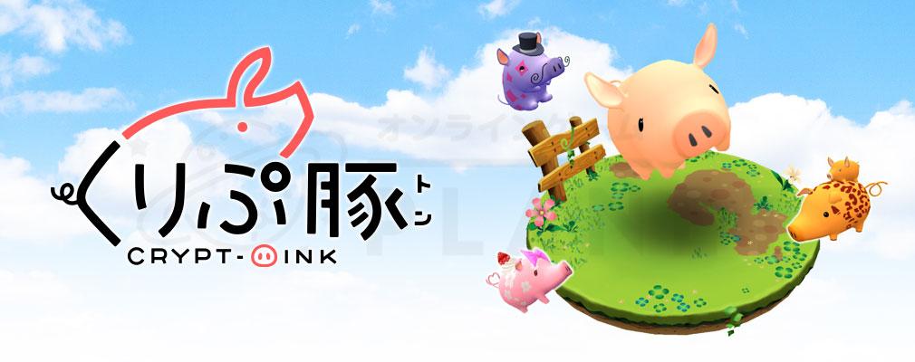 くりぷ豚(トン) Crypt Oink PC キービジュアル