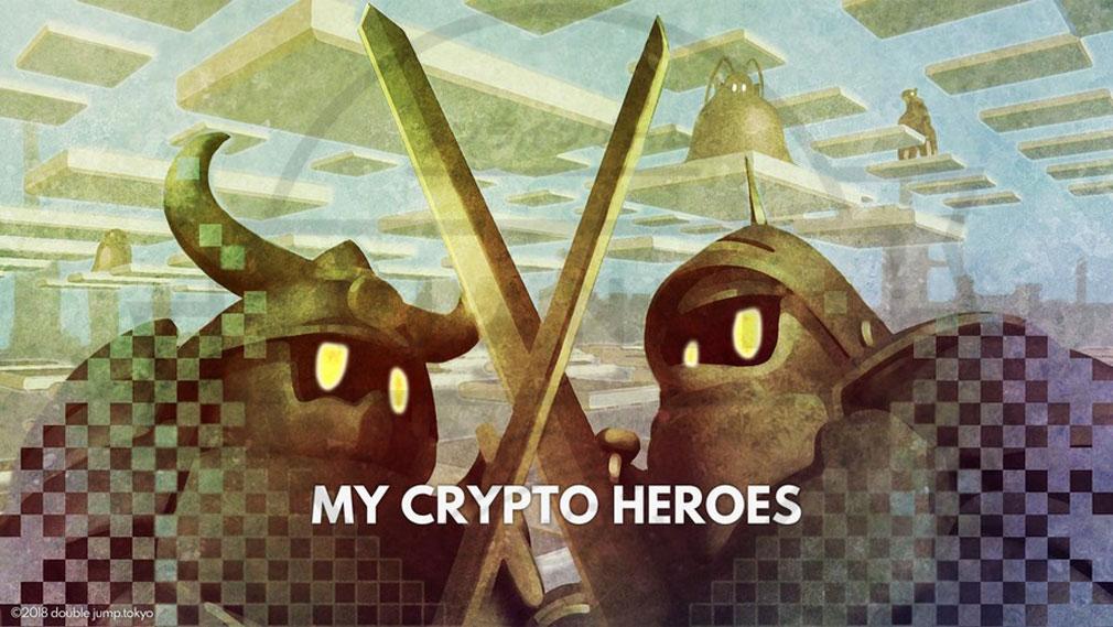 My Crypto Heroes(マイクリプトヒーローズ) PC メインイメージ
