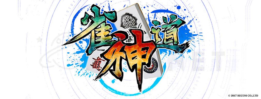 雀神道 PC メインイメージ