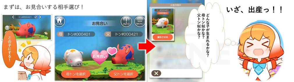 くりぷ豚(トン) Crypt Oink PC お見合いの流れ紹介イメージ