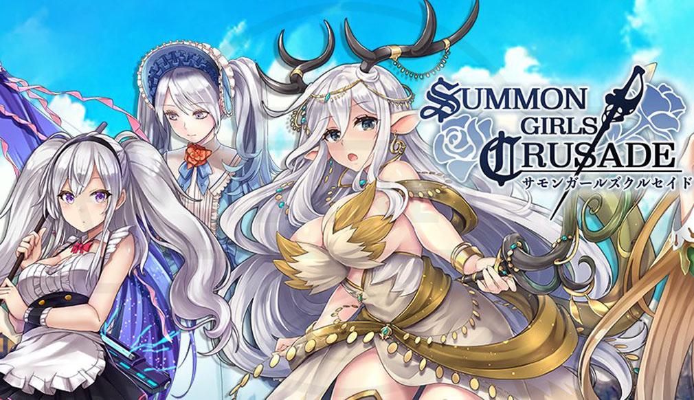 SUMMON GIRLS CRUSADE(サモンガールズクルセイド) PC 一般版 物語イメージ