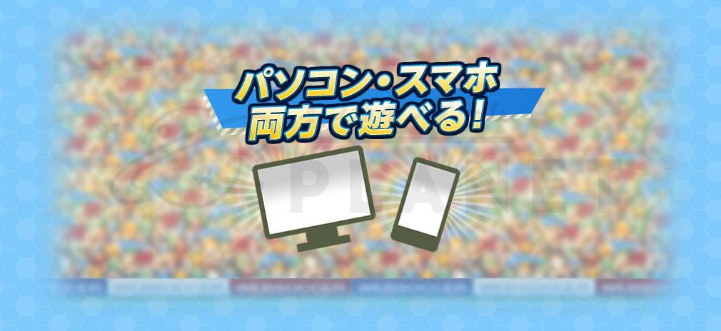 Webサカ2 PC・スマホで遊べる新作ブラウザゲーム