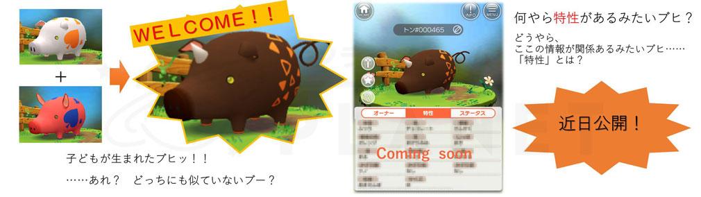 くりぷ豚(トン) Crypt Oink PC お見合いから配合された『くりぷ豚』イメージ