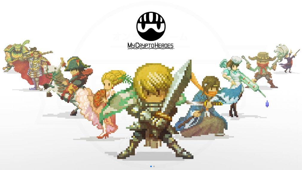My Crypto Heroes(マイクリプトヒーローズ) PC キービジュアル