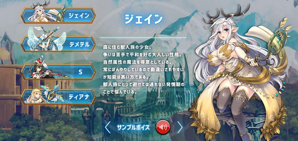 SUMMON GIRLS CRUSADE(サモンガールズクルセイド) PC 一般版 キャラクター『ジェイン』イメージ