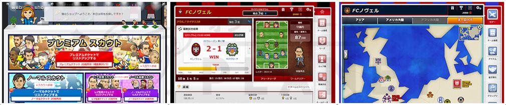Webサカ2 スカウト、リーグ戦、ワールドツアーのスクリーンショット
