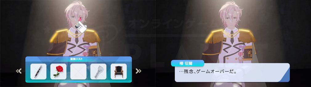 カタルシステージ!(カタステ) PC 榛 征爾(ハシバミ セイジ) CV:前野智昭の嘘を暴くための証拠選択画面イメージ