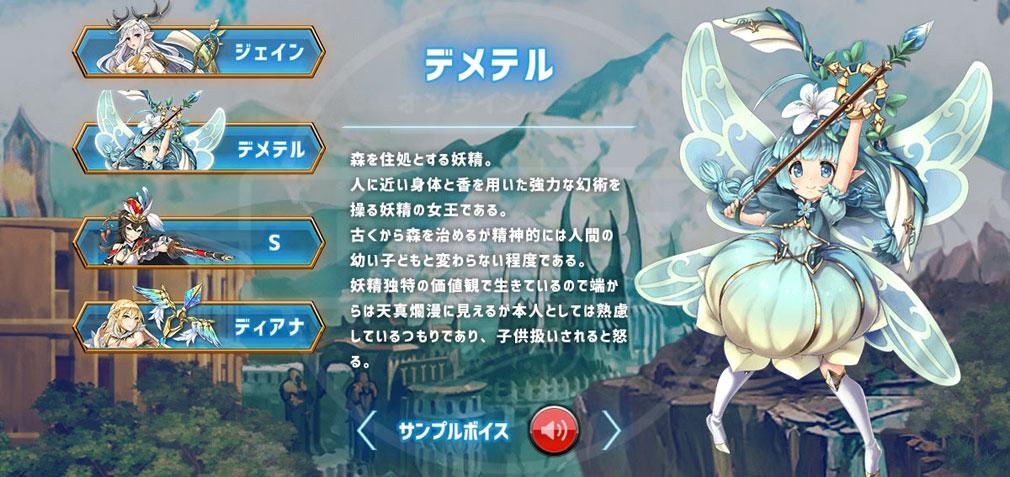 SUMMON GIRLS CRUSADE(サモンガールズクルセイド) PC 一般版 キャラクター『デメテル』イメージ