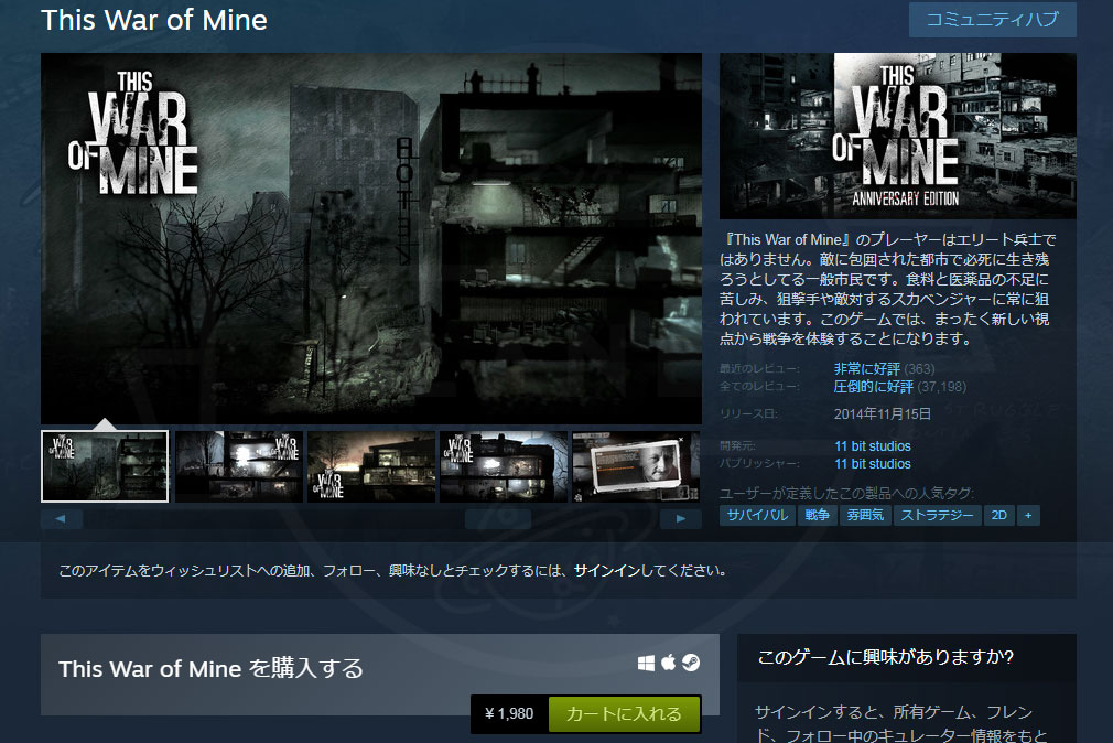 「This War of Mine(ディスウォーオブマイン) TWoM PC」STEAM購入ページ