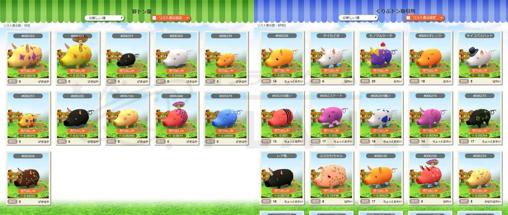 くりぷ豚(トン) Crypt Oink PC 『卸トン屋』、『取引所』スクリーンショット