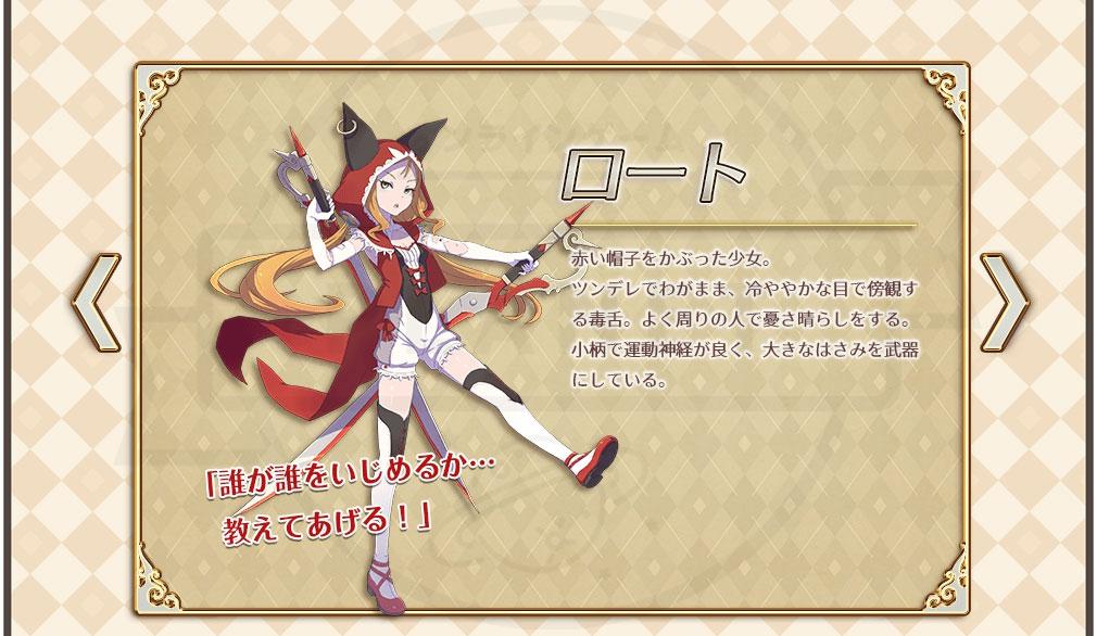 Märchen Nocturne(メルヘンノクターン) PC キャラクター『ロート』紹介イメージ