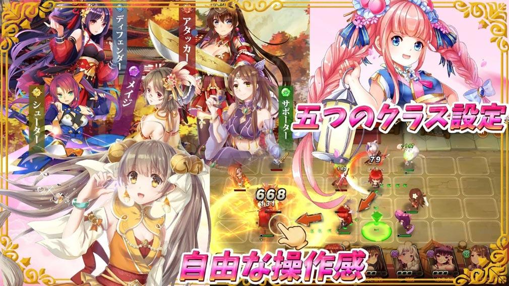 三国ロマンス 乱世を終える少女RPG PC 5つのジョブ紹介イメージ