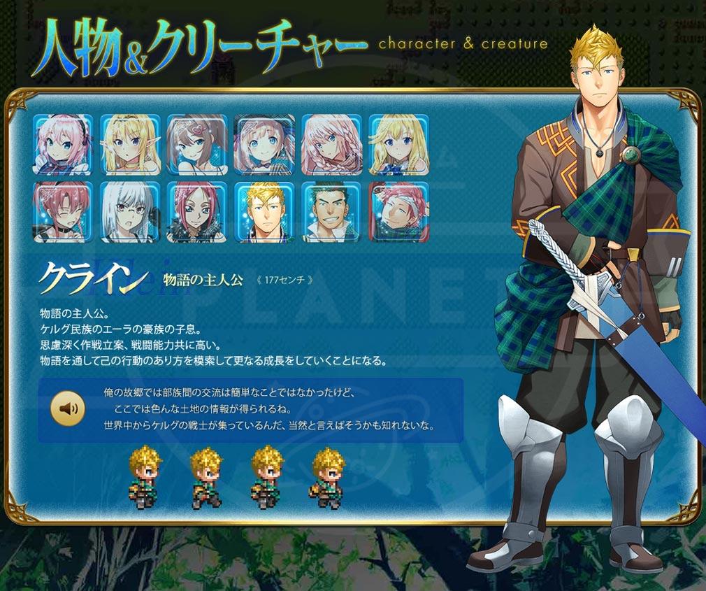 クラン戦記 PC キャラクター『クライン』イメージ