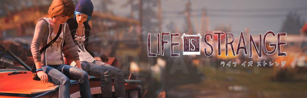 ライフ イズ ストレンジ(Life is Strange) PC フッターイメージ