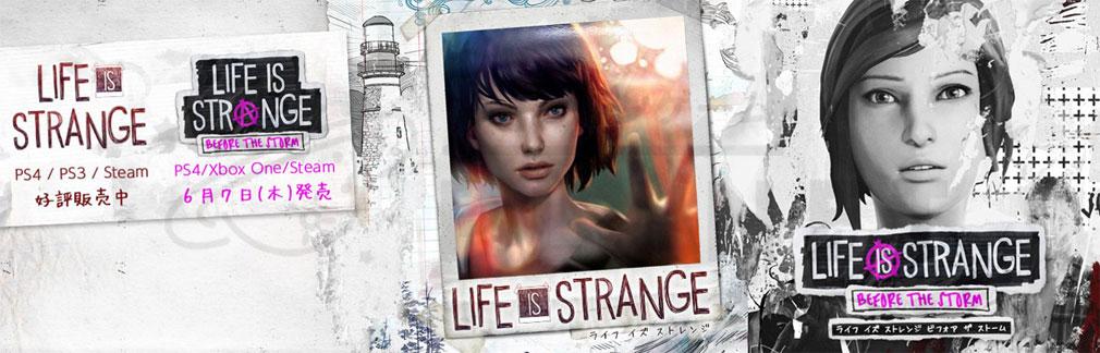 ライフ イズ ストレンジ ビフォア ザ ストーム(Life is Strange Before the Storm) PC フッターイメージ