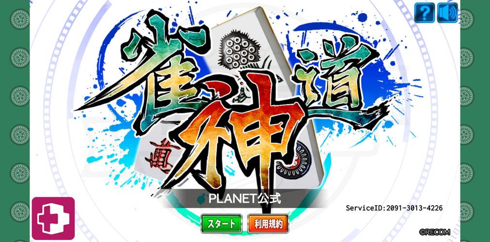 雀神道 PC ゲーム開始画面スクリーンショット