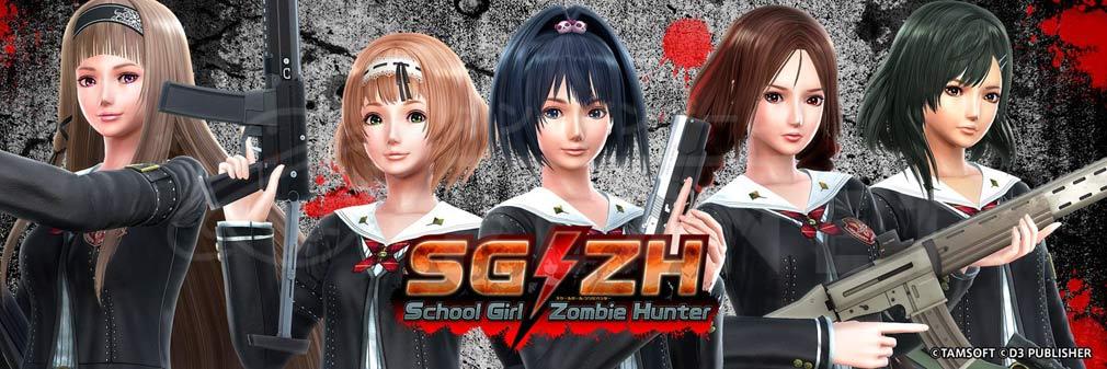 スクールガールゾンビハンター (SG/ZH School Girl/Zombie Hunter) PC フッターイメージ