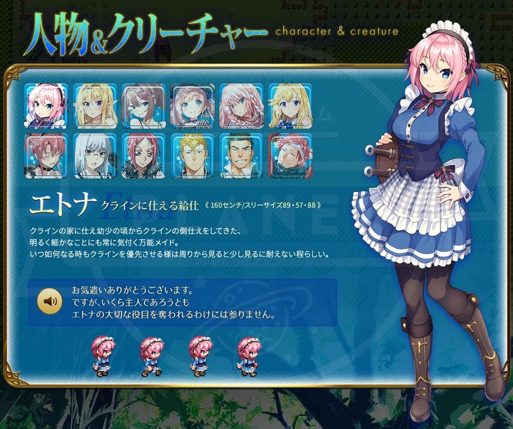 クラン戦記 PC キャラクター『エトナ』イメージ