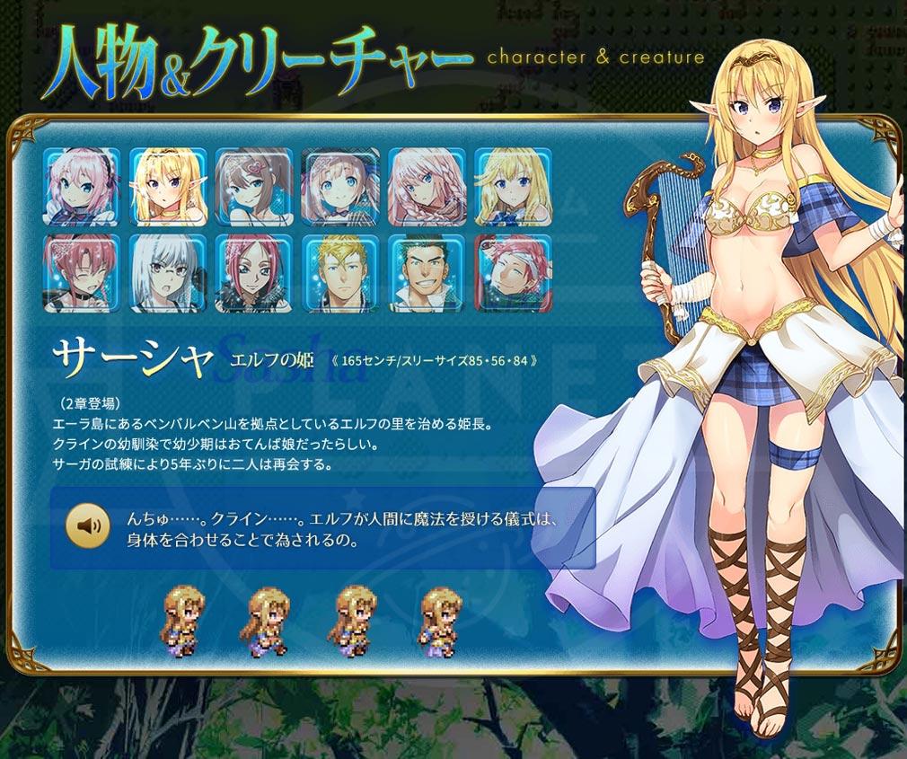 クラン戦記 PC キャラクター『サーシャ』イメージ