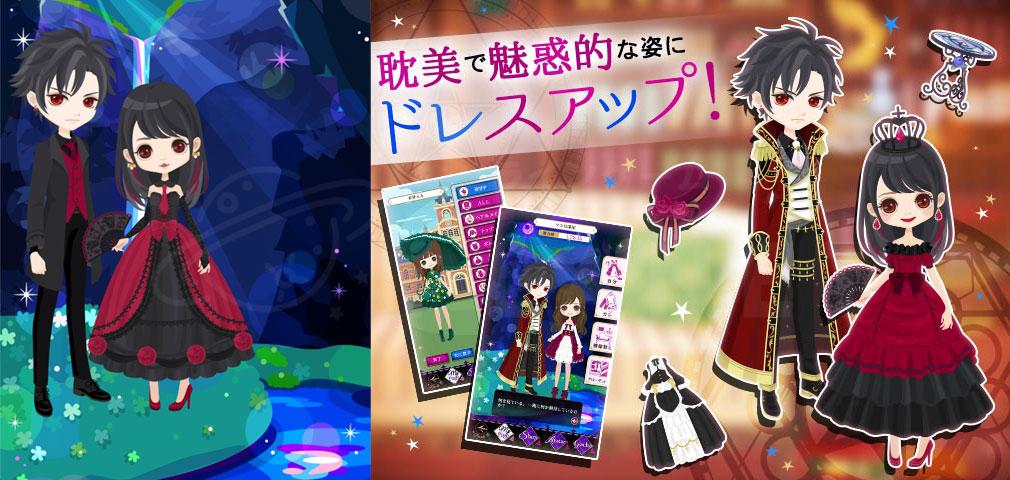 魔界王子と魅惑のナイトメア PC カレとお揃いコーデできるアバター着せ替えシステムイメージ
