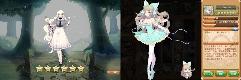 Märchen Nocturne(メルヘンノクターン) PC ガチャでキャラ獲得、★6キャラ『ペーパー』キャラ詳細スクリーンショット