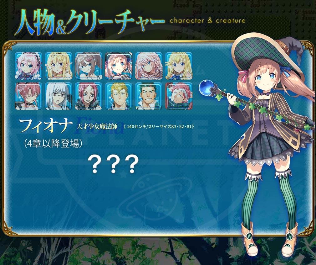 クラン戦記 PC キャラクター『フィオナ』イメージ