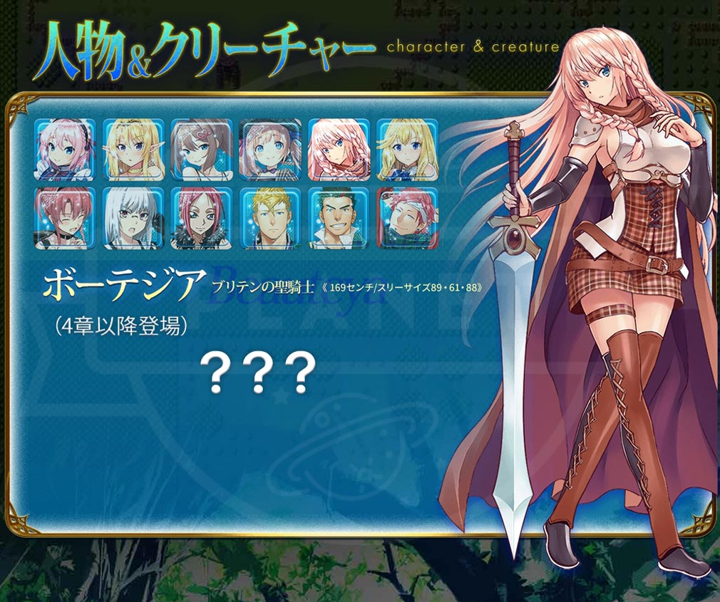 クラン戦記 PC キャラクター『ボーテジア』イメージ