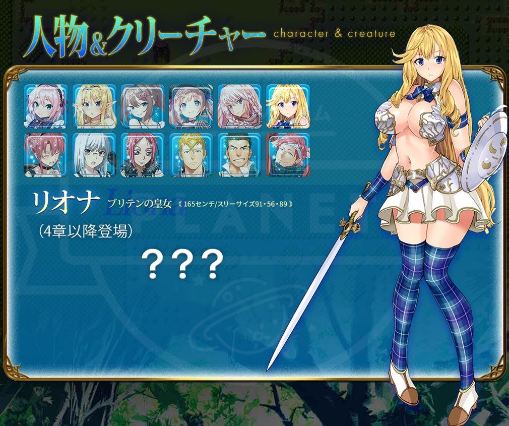 クラン戦記 PC キャラクター『リオナ』イメージ