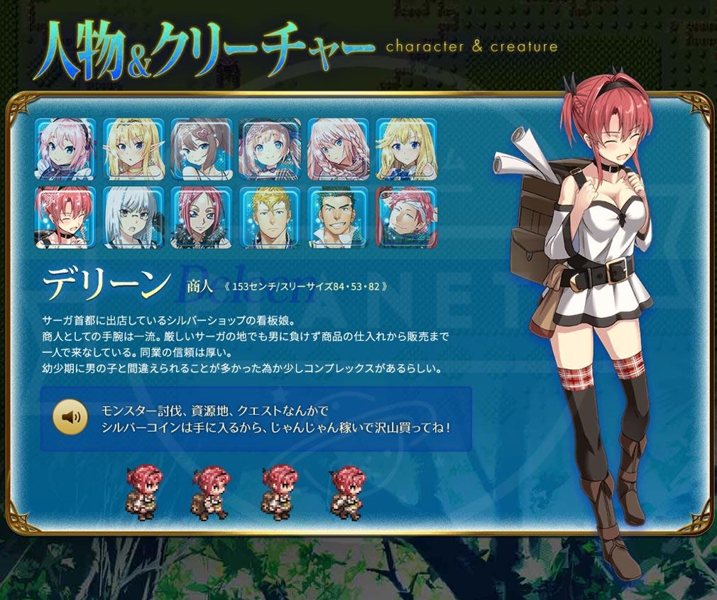 クラン戦記 PC キャラクター『デリーン』イメージ