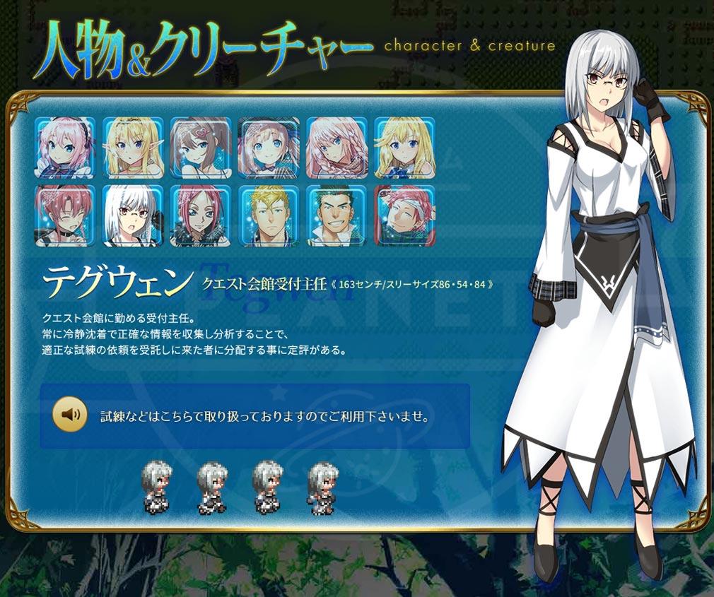 クラン戦記 PC キャラクター『デグウェン』イメージ
