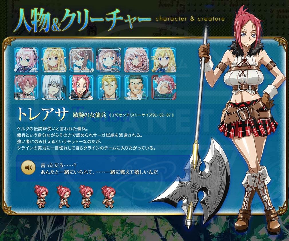 クラン戦記 PC キャラクター『トレアサ』イメージ
