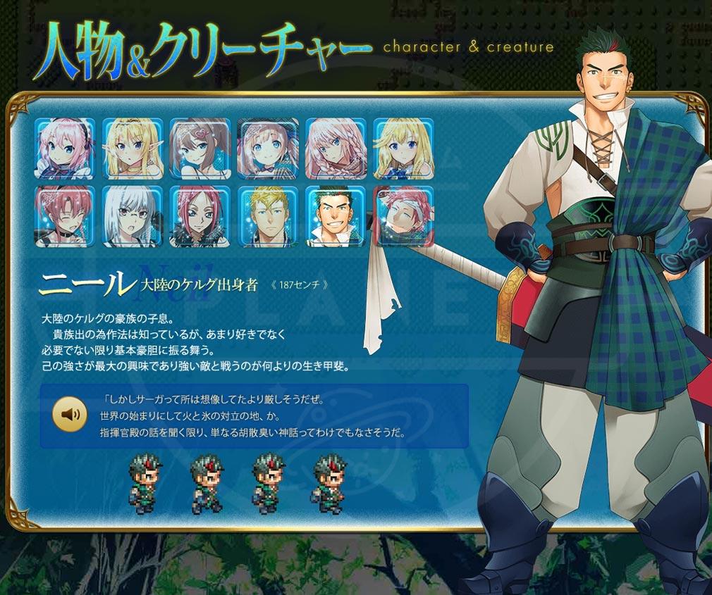 クラン戦記 PC キャラクター『ニール』イメージ
