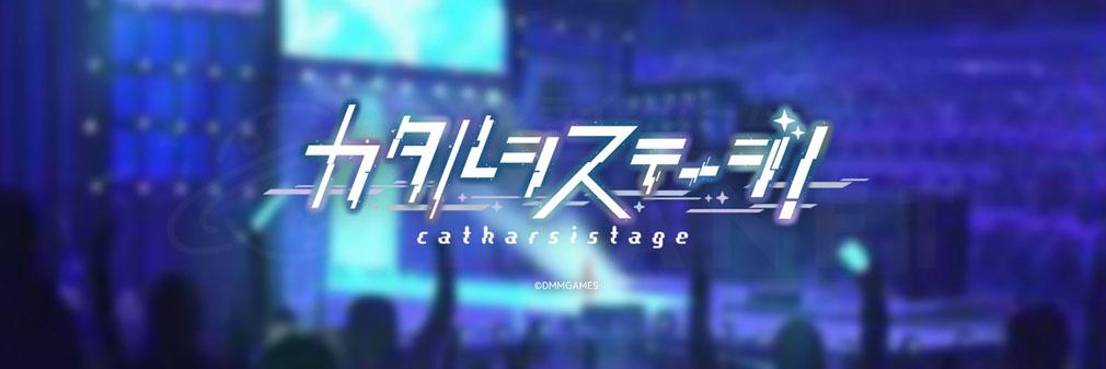 カタルシステージ!(カタステ) PC フッターイメージ