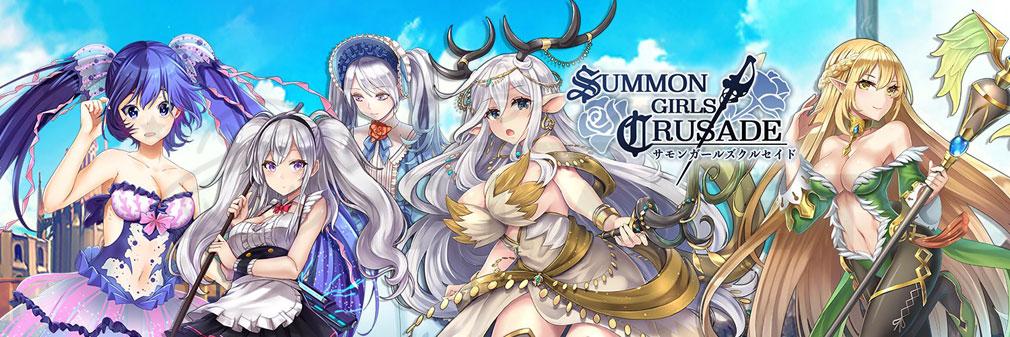 SUMMON GIRLS CRUSADE(サモンガールズクルセイド) PC 一般版 メインイメージ