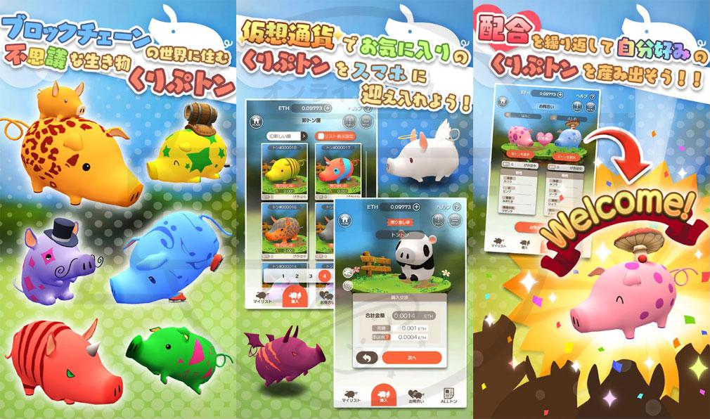 くりぷ豚(トン) Crypt Oink アプリ版概要紹介イメージ
