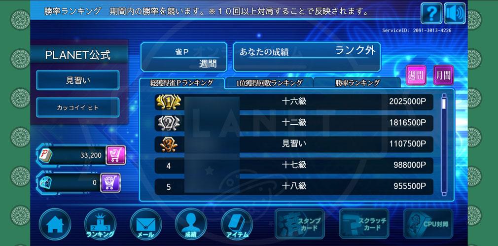 雀神道 PC ランキングスクリーンショット