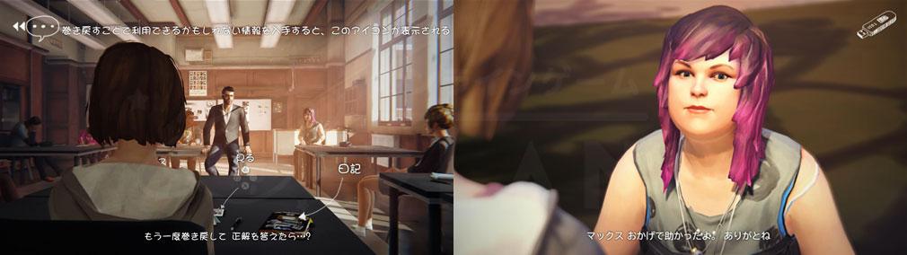 ライフ イズ ストレンジ(Life is Strange) PC 時間を戻すか選択中、学校で築く良好な人間関係スクリーンショット