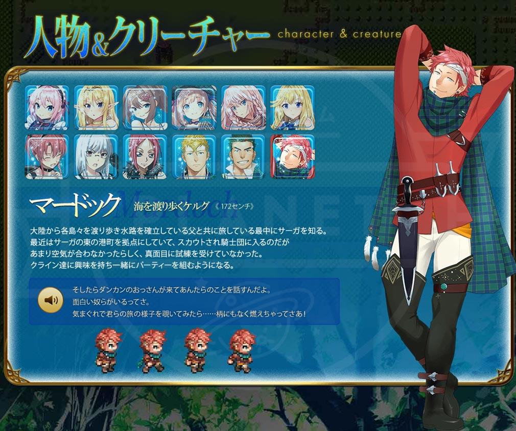 クラン戦記 PC キャラクター『マードック』イメージ