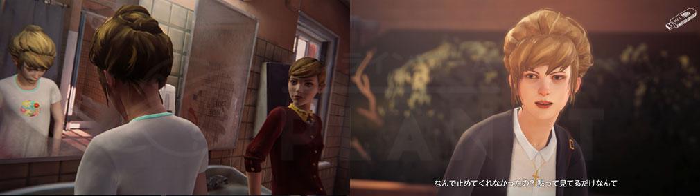ライフ イズ ストレンジ(Life is Strange) PC いじめに合っているケイトのスクリーンショット