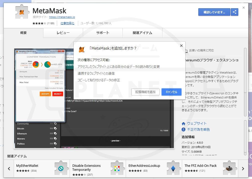 """Chromeプラグイン""""MetaMask""""を入手スクリーンショット"""