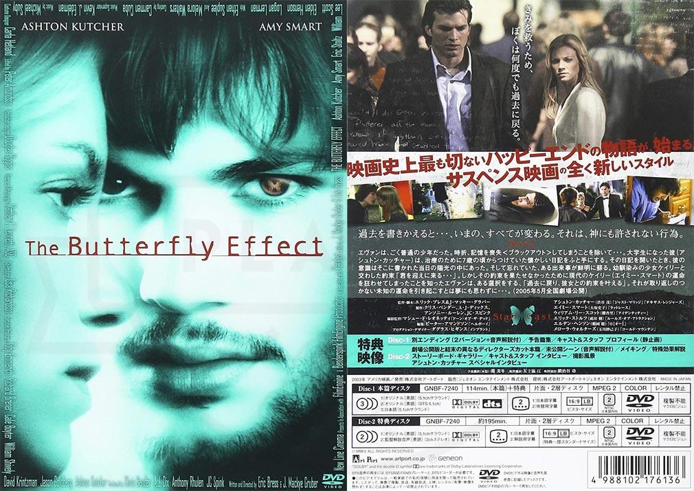 映画『バタフライエフェクト』DVDイメージ