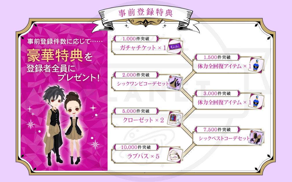 魔界王子と魅惑のナイトメア PC 事前登録キャンペーン紹介イメージ