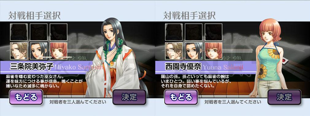 最強銀星麻雀 PC 対戦CPUの三条院美弥子、西園寺優奈スクリーンショット