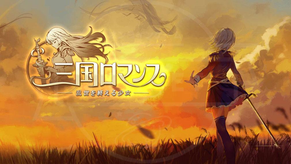 三国ロマンス 乱世を終える少女RPG PC 物語イメージ