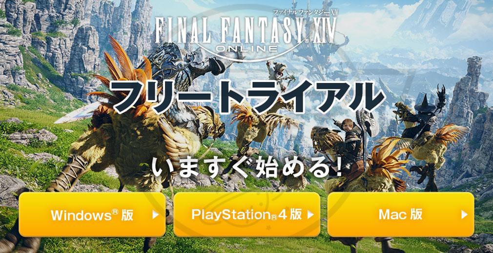 Macでも遊べるオンラインゲーム「ファイナルファンタジー14 蒼天のイシュガルド(FF14) PC」イメージ