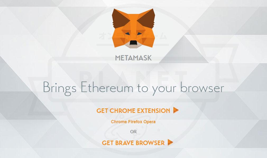 MetaMask(メタマスク)について