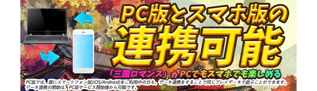 三国ロマンス 乱世を終える少女RPG PC 連携可能紹介イメージ